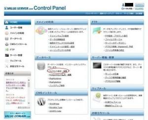 WordPressのインストール1