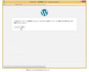 WordPressのインストール10