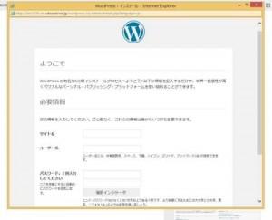 WordPressのインストール11