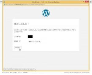 WordPressのインストール12