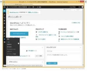 WordPressのインストール14