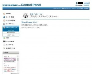 WordPressのインストール6
