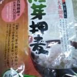 胚芽押麦1