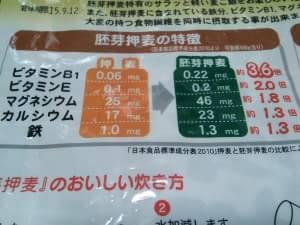 胚芽押麦2